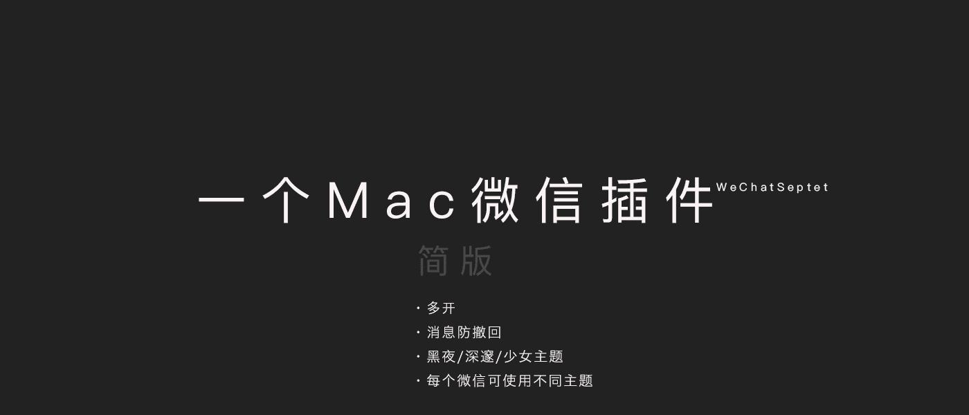 PC微信小助手Mac版