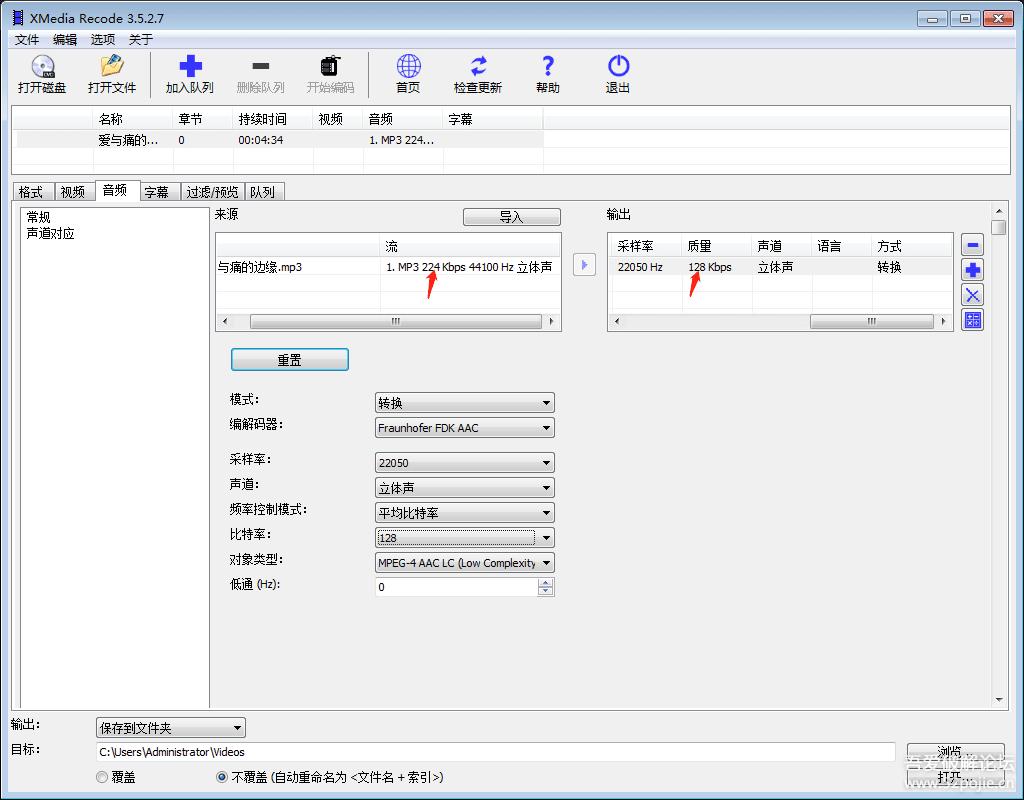 XMedia Recode全能音视频转换器